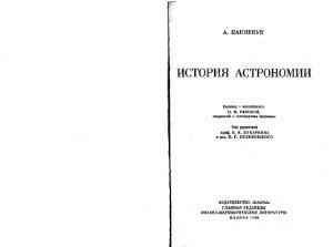 Паннекук А. История астрономии