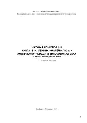 Книга В.И. Ленина Материализм и эмпириокритицизм и философия ХХ века. К 100-летию со дня издания