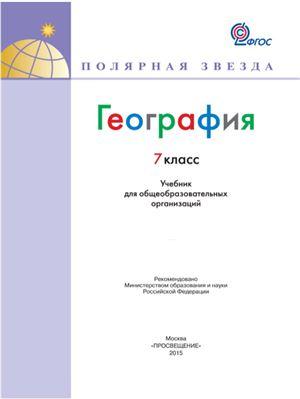 Алексеев А.И., Николина В.В., Липкина Е.К. и др. География. 7 класс