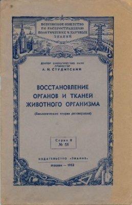 Студитский А.Н. Восстановление органов и тканей животного организма