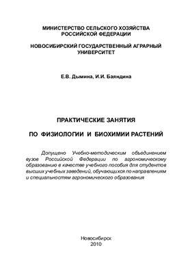 Дымина Е.В., Баяндина И.И. Практические занятия по физиологии и биохимии растений