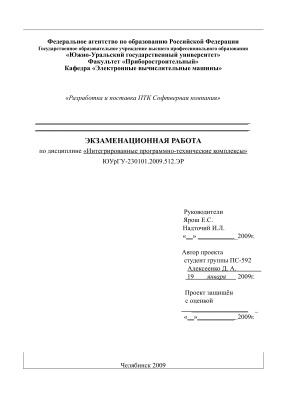 Экзаменационная работа - Разработка и поставка ПТК Софтверная компания