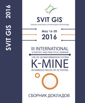 Использование геоинформационной системы K-MINE в различных сферах деятельности: Сборник докладов ІII Международного научно-практического семинара SVIT GIS-2016