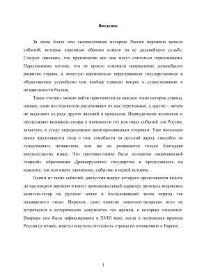 Влияние монголов на русскую политическую традицию
