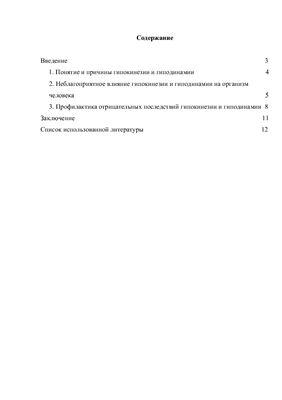 Реферат - Гипокинезия и гиподинамия