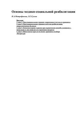 Митрофанова Н.А., Сухова Л.С. Основы медико-социальной реабилитации