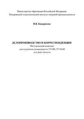 Кацерикова Н.В. Методический комплекс. Делопроизводство и корреспонденция