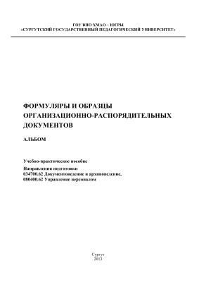 Арасланова В.А. Формуляры и образцы организационно-распорядительных документов