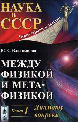 Владимиров Ю.C., Между физикой и метафизикой. Книга 1. Диамату вопреки