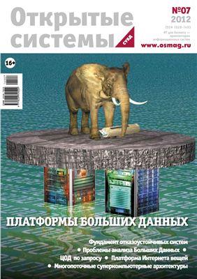 Открытые системы 2012 №07 сентябрь
