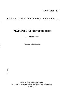 ГОСТ 23136-93 Материалы оптические. Параметры