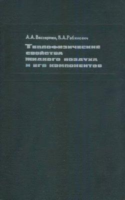 Вассерман А.А., Рабинович В.А. Теплофизические свойства жидкого воздуха и его компонентов