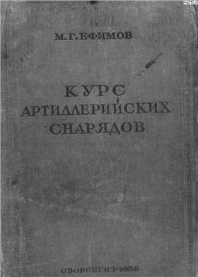Ефимов М.Г. Курс артиллерийских снарядов. Часть 6/6