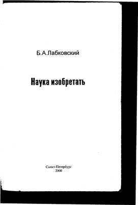 Лабковский Б.А. Наука изобретать, 2000