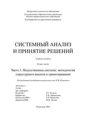 Агафонов М.М. и др. Системный анализ и принятие решений. Часть 1. Искусственные системы: методология структурного анализа и проектирования
