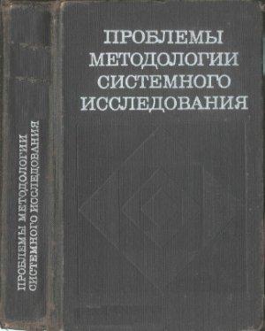 Блауберг И.В. Проблемы методологии системного исследования