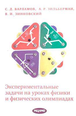 Варламов С.Д. и др. Экспериментальные задачи на уроках физики и физических олимпиадах