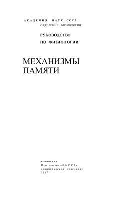 Костюк П.Г. (ред.) Механизмы памяти