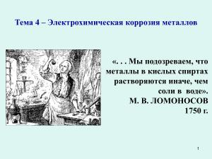 Электрохимическая коррозия металлов - 1