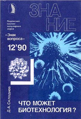 Складнёв Д.А. Что может биотехнология?