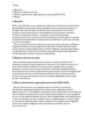 Реферат- Электромагнитный счётчик оборотов привода