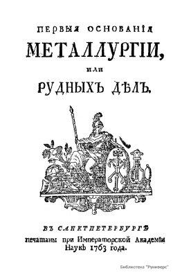 Ломоносов М.В. Первые основания металлургии или рудных дел
