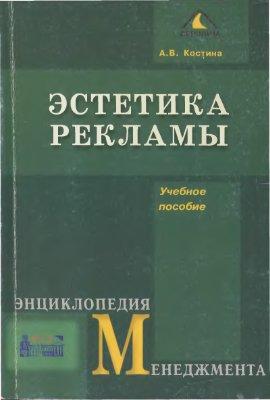 Костина А. Эстетика рекламы