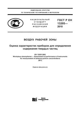 ГОСТ Р ЕН 13205-2010 Воздух рабочей зоны. Оценка характеристик приборов для определения содержания твердых частиц