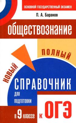 Баранов П.А. Обществознание. Полный справочник для подготовки к ОГЭ. 9 класс