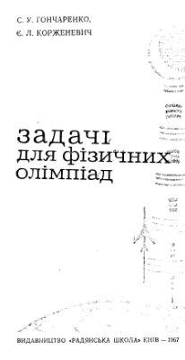 Гончаренко С.У., Корженевич Є.Л. Задачі для фізичних олімпіад