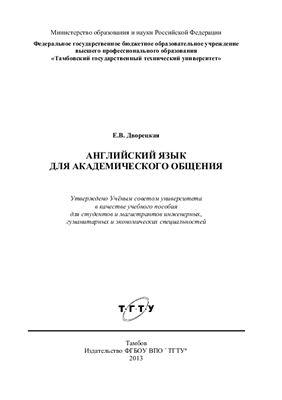 Дворецкая Е.В. Английский язык для академического общения