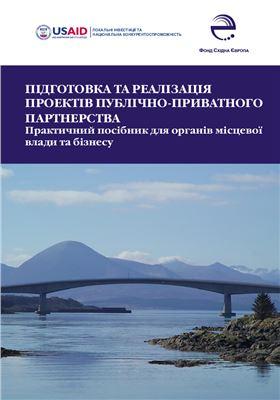 Грищенко С. Підготовка та реалізація проектів публічно-приватного партнерства