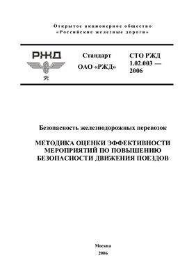 СТО РЖД 1.02.003-2006 Методика оценки эффективности мероприятий по повышению безопасности движения поездов