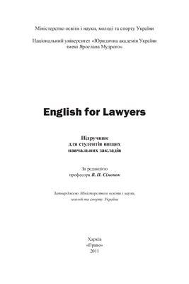 Симонок В.П., Лисицкая О.П., Семёнкина И.А. и др. English for Lawyers 2011