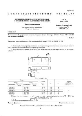 ГОСТ 18871-73 Резцы токарные подрезные торцовые с пластинками из быстрорежущей стали. Конструкция и размеры