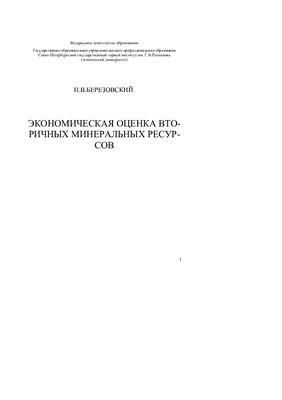 Березовский П.В. Экономическая оценка вторичных минеральных ресурсов