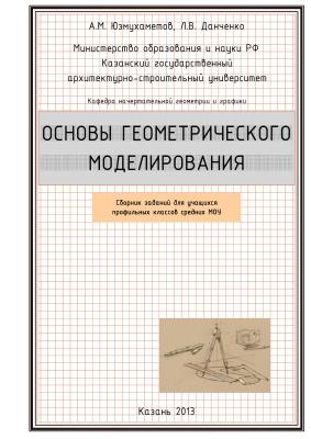 Данченко Л.В., Юзмухаметов А.М. Основы геометрического моделирования