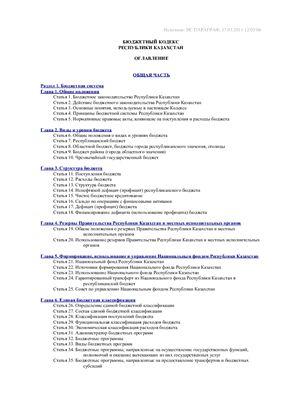 Бюджетный кодекс Республики Казахстан ред.2011 года