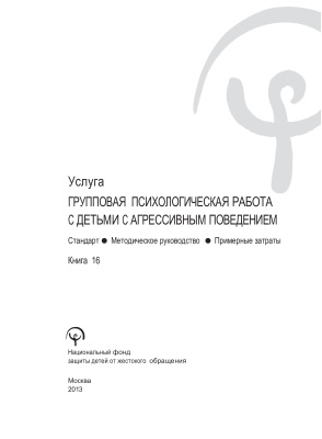 Егорова М.О. (ред.) Услуга: Групповая психологическая работа с детьми с агрессивным поведением. Книга 16