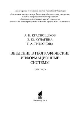 Краснощёков А.Н. Введение в географические информационные системы: практикум