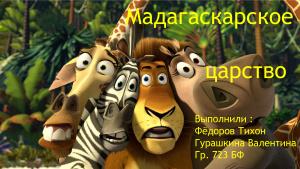 Мадагаскарское царство