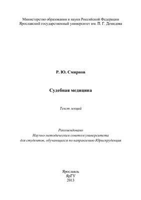 Смирнов Р.Ю. Судебная медицина