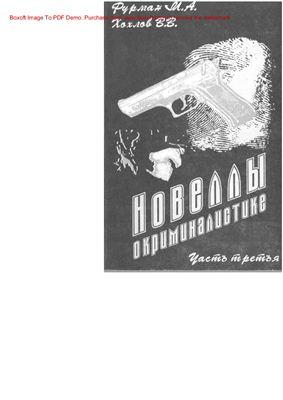 Фурман М.А. Новеллы о криминалистике. Повести и рассказы. Часть 3