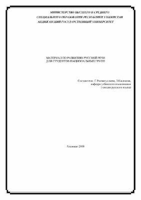 Рахматуллаева Г., Касимова З.Ф. Материал по развитию русской речи для студентов национальных групп