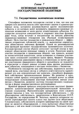 Сморгунов Л.В. Государственная политика и управление. Том 1