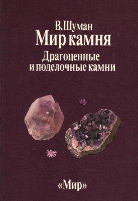 Шуман В. Мир камня. В 2-х т.Том 2. Драгоценные и поделочные камни: Пер. с нем