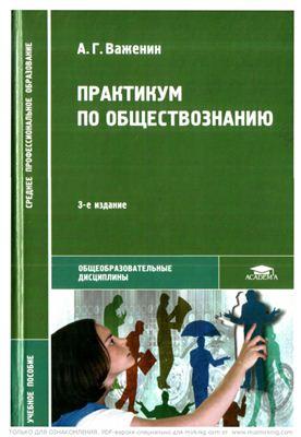 Важенин А.Г. Практикум по обществознанию