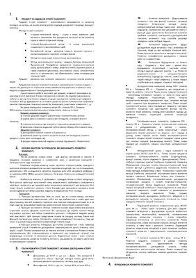 Шпаргалка - Історія психології