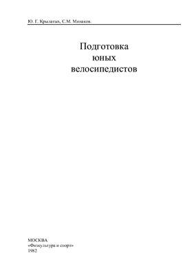 Крылатых Ю.Г., Минаков С.М. Подготовка юных велосипедистов