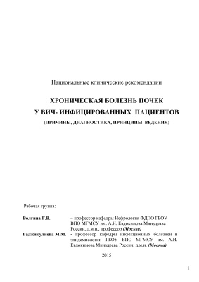 Волгина Г.В., Гаджикулиева М.М. Хроническая болезнь почек у ВИЧ-инфицированных пациентов (причины, диагностика, принципы ведения)